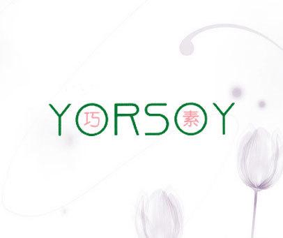 巧素 YORSOY