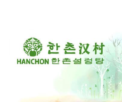 汉村-HANCHON