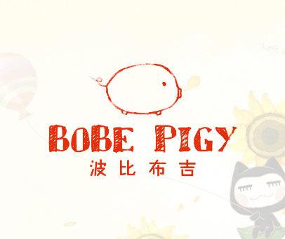 波比布吉-BOBE PIGY