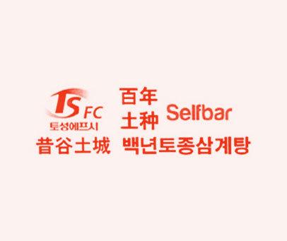 昔谷土城-百年土种-SELFBAR FC TS
