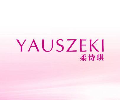 YAUSZEKI-柔诗琪
