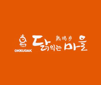 熟鸡乡-OKKUDAK