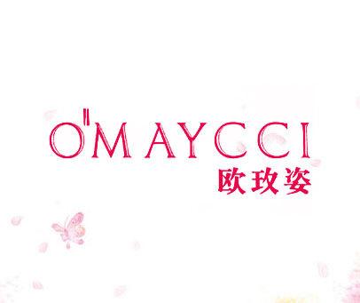 O'MAYCCI-欧玫姿