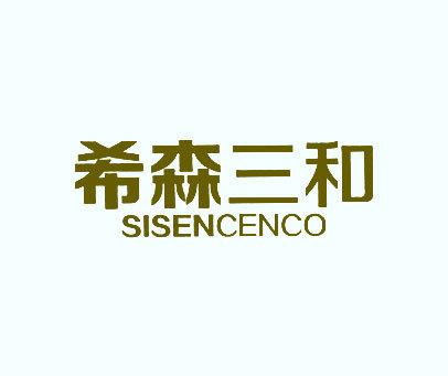 希森三和-SISENCENCO