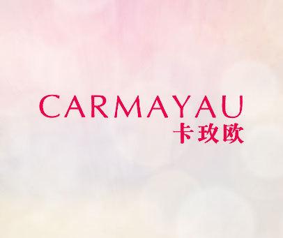 CARMAYAU-卡玫欧