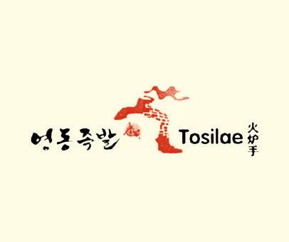 火炉手-永同-TOSILAE