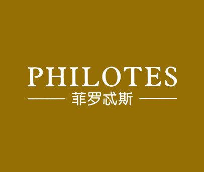 菲罗忒斯-PHILOTES