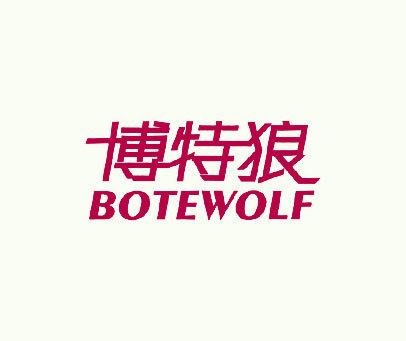 博特狼-BOTEWOLF