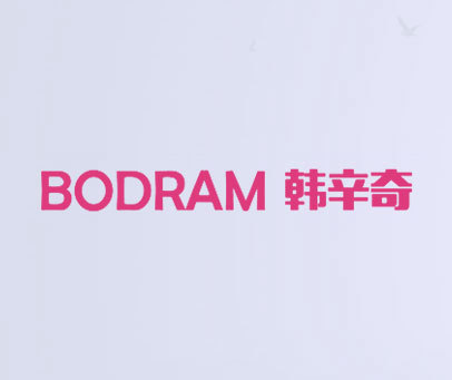 韩辛奇-BODRAM