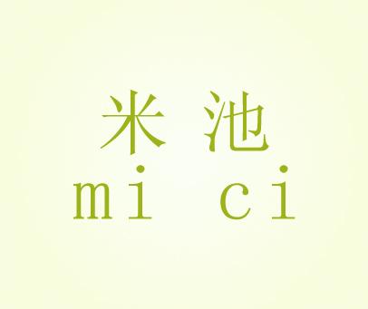 米池-MI CI