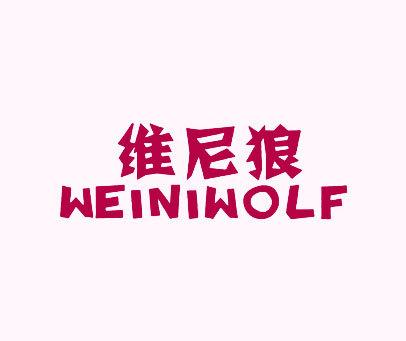 维尼狼-WEINIWOLF