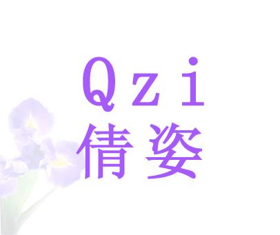 倩姿-QZI