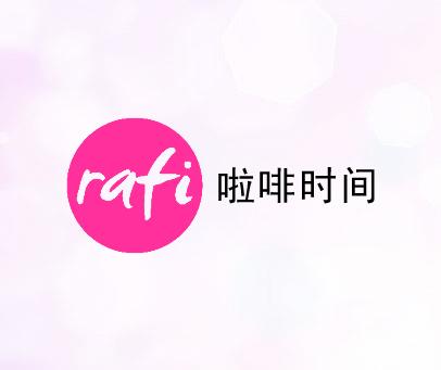 RAFI-啦啡时间