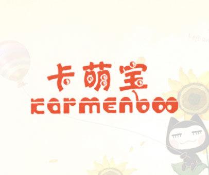 卡萌宝-KARMENBOO
