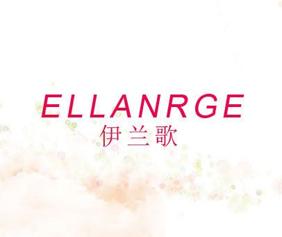 伊兰歌-ELLANRGE
