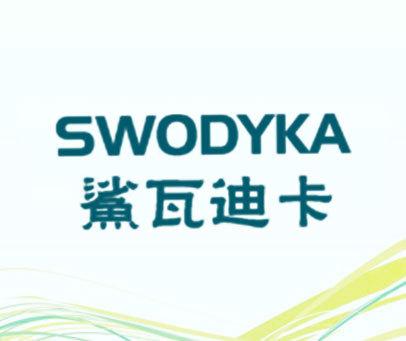 鲨瓦迪卡-SWODYKA