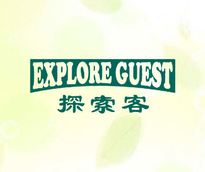 探索客-EXPLORE-GUEST