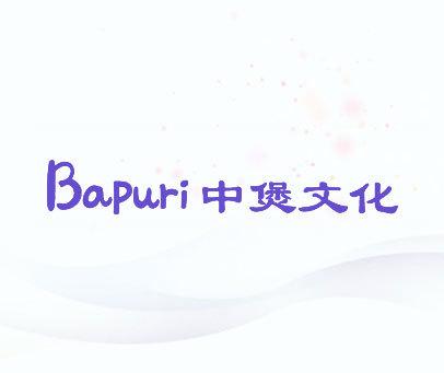 中煲文化-BAPURI