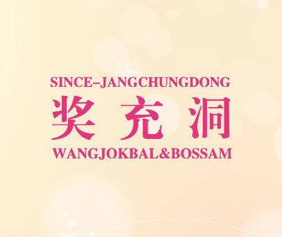 奖充洞-SINCE-JANGCHUNGDONG WANGJOKBAL&BOSSAM