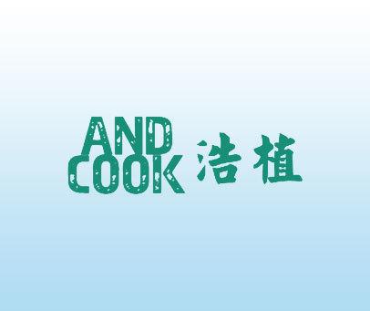 浩植-AND COOK