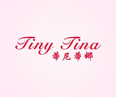 蒂尼蒂娜-TINY-TINA