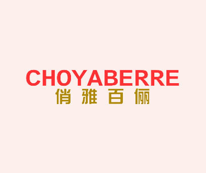 俏雅百俪-CHOYABERRE