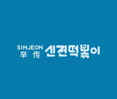 辛传-SINJEON