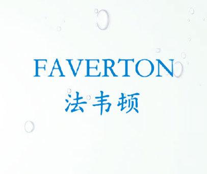 法韦顿-FAVERTON