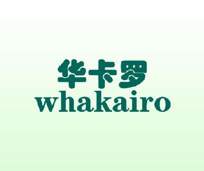 华卡罗-WHAKAIRO