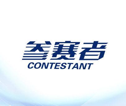 参赛者-CONTESTANT