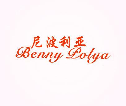 BENNY-POLYA-尼波利亚