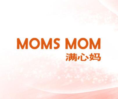 满心妈-MOMS MOM