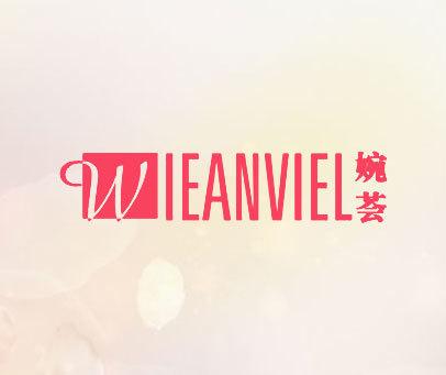 婉荟-WIEANVIEL