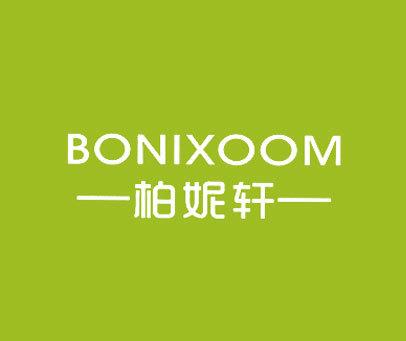 柏妮轩-BONIXOOM