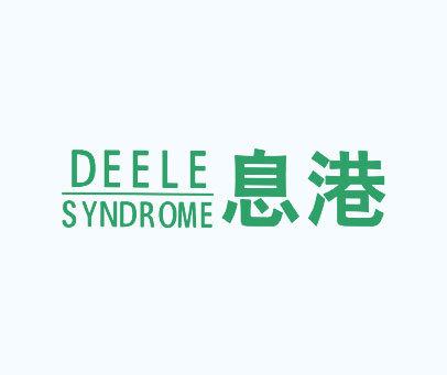 息港-DEELE SYNDROME
