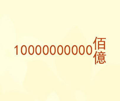 佰亿-10000000000