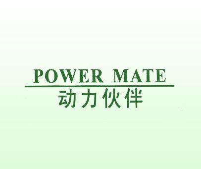 动力伙伴-POWER-MATE