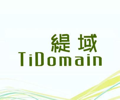 缇域-TIDOMAIN