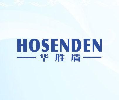 华胜盾-HOSENDEN