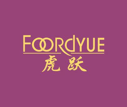 虎跃-FOORDYUE