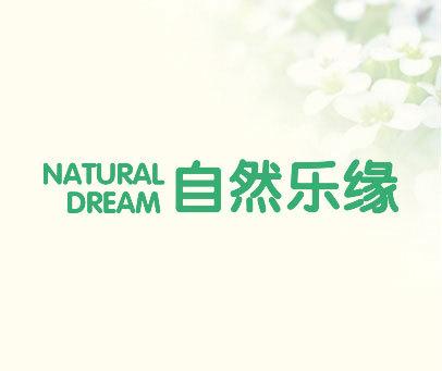 自然乐缘-NATURAL DREAM