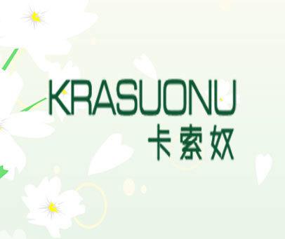 卡索奴-KRASUONU
