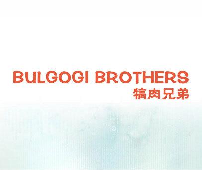 犒肉兄弟-BULGOGI BROTHERS