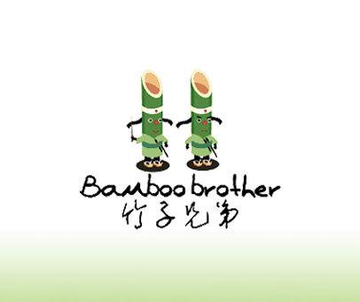竹子兄弟-BAMBOO BROTHER