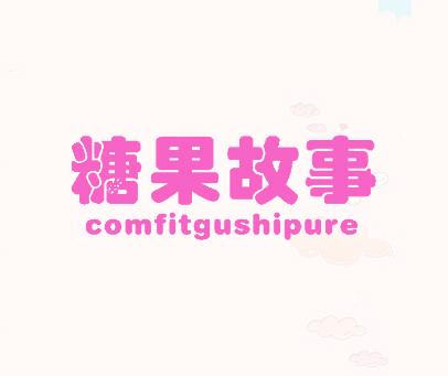 糖果故事-COMFITGUSHIPURE