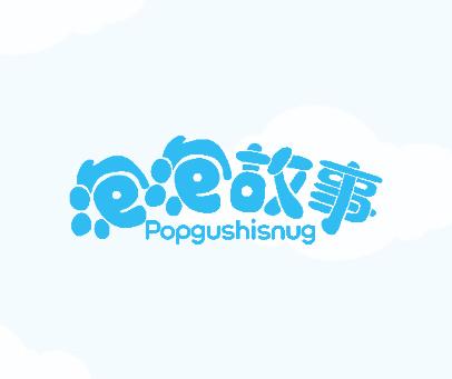 泡泡故事-POPGUSHISNUG