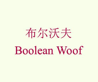 布尔沃夫-BOOLEAN-WOOF