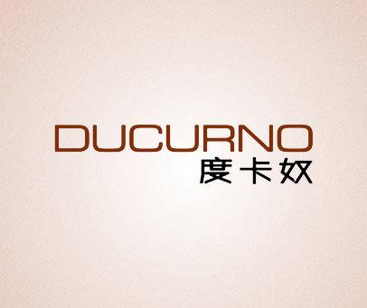 度卡奴-DUCURNO