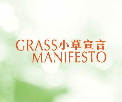 小草宣言-GRASSMANIFESTO