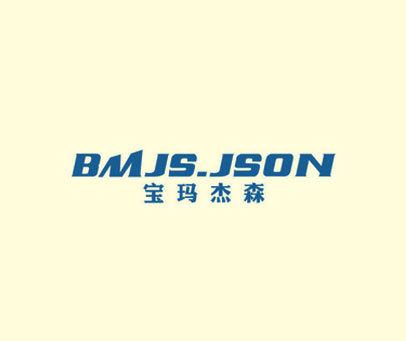 宝玛杰森 BMJS.JSON
